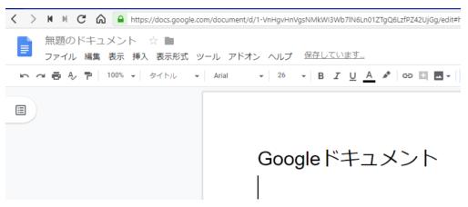 WEBライター,初心者,Googleドキュメント