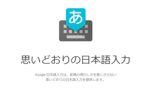 WEBライター,初心者,Google日本語入力